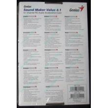 Звуковая карта Genius Sound Maker Value 4.1 в Самаре, звуковая плата Genius Sound Maker Value 4.1 (Самара)