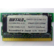 BUFFALO DM333-D512/MC-FJ 512MB DDR microDIMM 172pin (Самара)