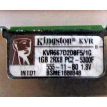 Серверная память 1024Mb (1Gb) DDR2 ECC FB Kingston PC2-5300F (Самара)