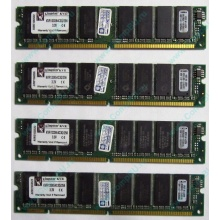 Память 256Mb DIMM Kingston KVR133X64C3Q/256 SDRAM 168-pin 133MHz 3.3 V (Самара)