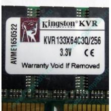 Память 256Mb DIMM Kingston KVR133X64C3Q/256 SDRAM 168-pin 133MHz 3.3 V (Самара)