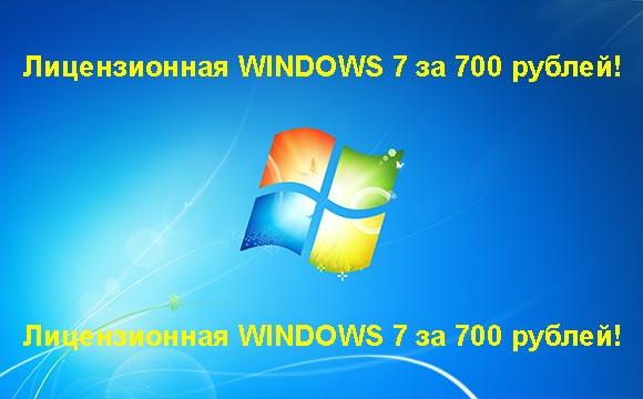Недорогая лицензионная Windows 7 в Самаре, купить дёшево лицензионную Windows 7. Акция: распродажа Windows! (Самара)